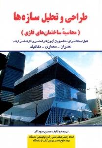 طراحی و تحلیل سازه ها (محاسبه ساختمانهای فلزی)